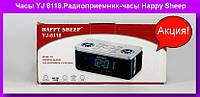 Часы YJ 8118.Радиоприемник-часы Happy Sheep.!Акция