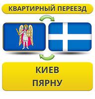 Квартирный Переезд из Киева в Пярну