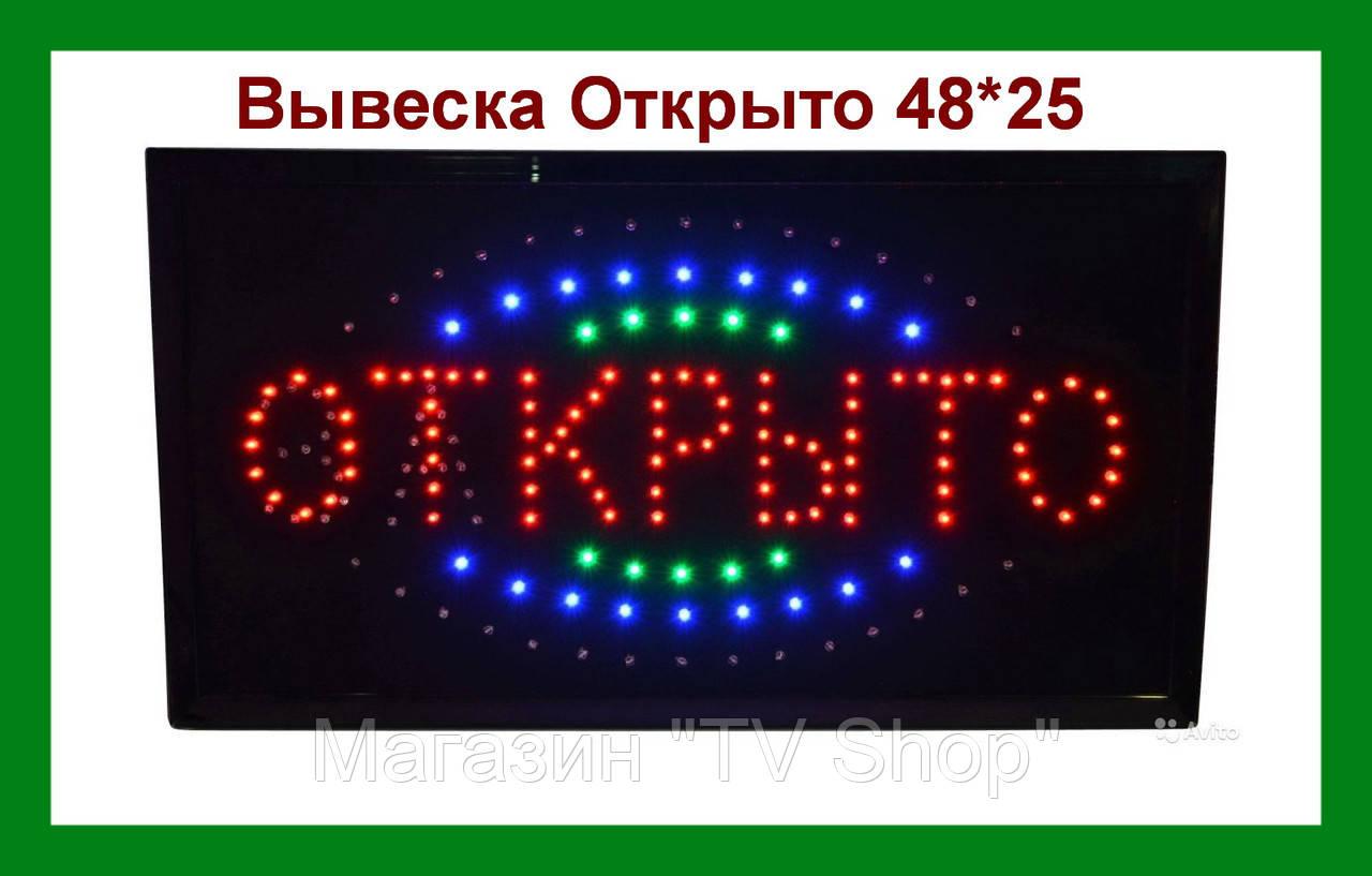 """LED Вывеска Открыто 48*25 - Магазин """"TV Shop"""" в Николаеве"""