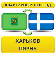 Квартирный Переезд из Харькова в Пярну