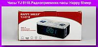 Часы YJ 8118.Радиоприемник-часы Happy Sheep.