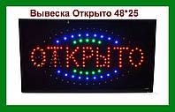 LED Вывеска Открыто 48*25!Опт
