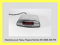 Настольные Часы Радио Kenko KK 9905 AM-FM!Опт