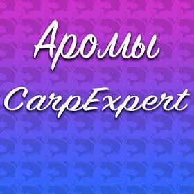 Концентровані ароми Carp Expert