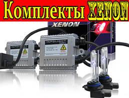 Комплекты ксенона (xenon)