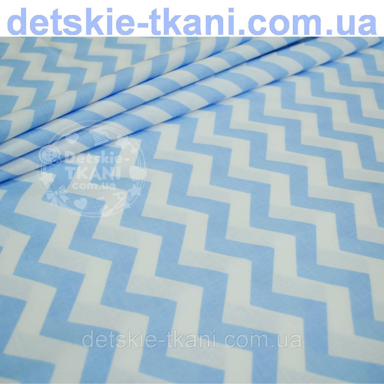 Ткань с зигзагом светло-голубого цвета, плотность 125 г/м2 (№ 734а)