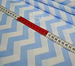 Ткань с зигзагом светло-голубого цвета, плотность 125 г/м2 (№ 734а), фото 2