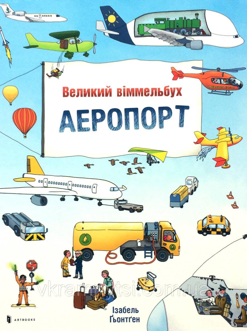Аеропорт. Великий віммельбух