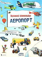 Аеропорт. Великий віммельбух, фото 1