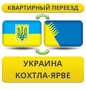 Квартирный Переезд из Украины в Кохтла-Ярве