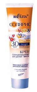 Крем солнцезащитный для детей SPF 30 с маслом облепихи Bielita Солярис 100 мл