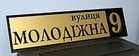 Адресная табличка прямая золото + черный, фото 1