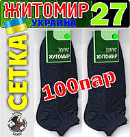 Носки мужские СЕТКА х/б Тонус   г. Житомир  27р (41-42р) чёрные  НМЛ-301