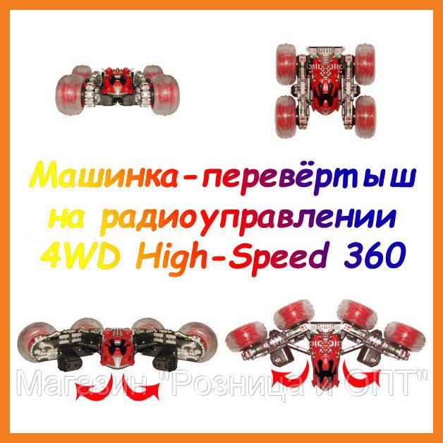 """Машинка-перевёртыш на радиоуправлении 4WD High-Speed 360 Spin!Акция - Магазин """"Розница и ОПТ"""" в Одессе"""