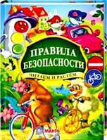 """""""Правила безопасности"""", серия:Читаем и растем (Манго)"""