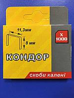 Скобы для степлера закаленные 8 мм