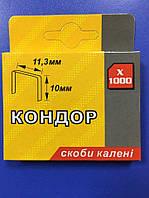 Скобы для степлера закаленные 10 мм
