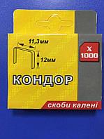 Скобы для степлера закаленные 12 мм