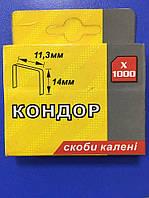 Скобы для степлера закаленные 14 мм