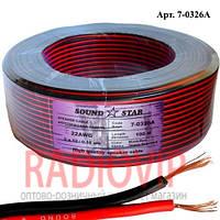 Кабель питания 2жилы 12х0,15мм CСА (0,22мм.кв.), красно-чёрный, 100м