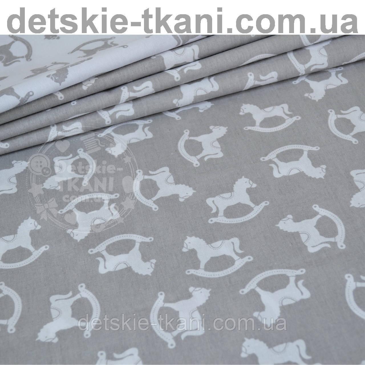 Отрез ткани с лошадками-качельками белыми на сером фоне (№ 740)