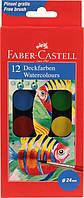 Сухие акварельные краски Faber-Castell (125011) 12цв.