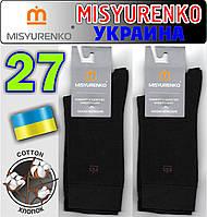 Носки мужские демисезонные х/б Мисюренко 27 размер чёрные НМД-05354