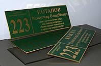 Табличка кабинетная зеленая+золото