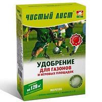 Добриво для газонів та ігрових площадок Чистий лист 300 гр./ Удобрение для газона.
