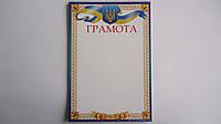"""Грамота Национальная """"Украина"""" поздравительная,А4,картон.Универсальная Грамота для поздравлений.Бланк Грамота"""