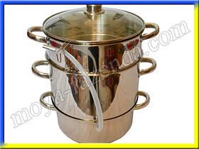 Помощница – соковарка из нержавейки (восьми литровая)