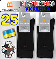 Носки мужские демисезонные х/б Мисюренко 25 размер чёрные НМД-532