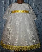Нарядное белое платье для самых маленьких, кружево желтое