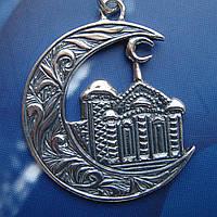 Серебряная подвеска Мусульманский полумесяц