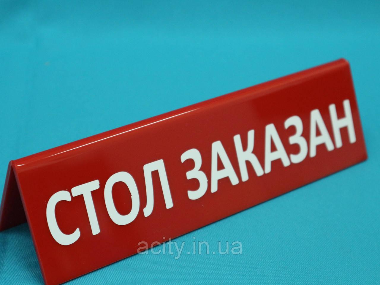 Табличка RESERVED 200x60 мм красная - АкрилСити в Киеве