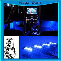 LED подсветка салона авто 4х3LED