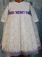 Нарядное белое платье для самых маленьких, кружево сиреневое