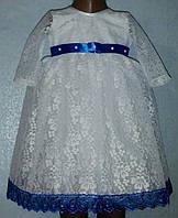 Нарядное белое платье для самых маленьких, кружево синее