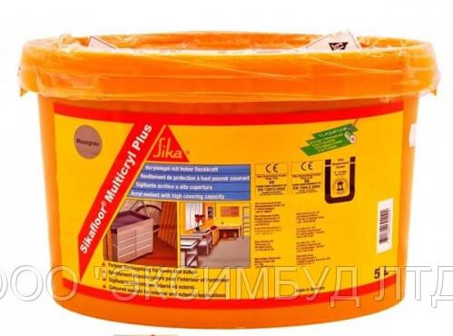 Sikafloor Multicryl Plus RAL 7005  Однокомпонентная защитная акриловая краска для бетона 5 л