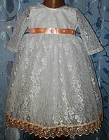 Нарядное белое платье для самых маленьких, кружево персиковое