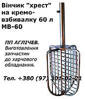 """Венчик """"крест"""" на кремовзбивалку 60 л  МВ-60, венчик решетчатый на МВ60"""