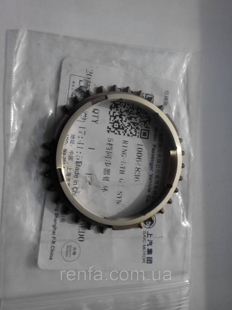 Синхронизатор 5 передачи MG350