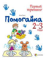 Помогайка. Тетрадь для занятий с детьми. 2–3 года (рус)