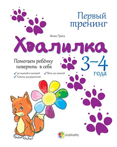 Хвалилка. Помогаем ребёнку поверить в себя. 3-4 года (рус)