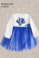 Детская заготовка на платье пошитая СПД-08