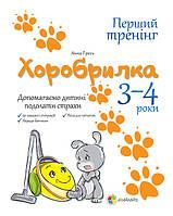 Хоробрилка. Допомагаємо дитині подолати страхи. 3-4 роки