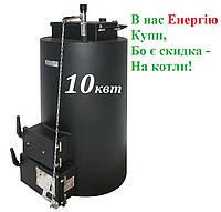 Универсальный твердотопливный котел Энергия ТТ 10 квт до 100 м2  До 5 дней на одной загрузке (антрацитом)