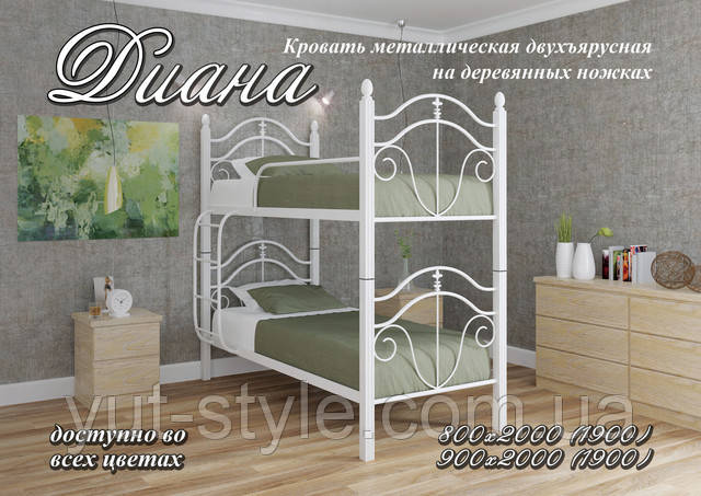 """Кровать двухъярусная """"ДИАНА """"  на деревянных ножках"""