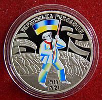 Монета Украина 5 гривен 2017 год 100 лет Украинской революции, фото 1
