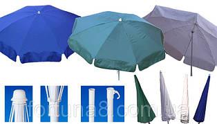 Зонт - диаметр 2,8 м